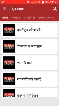 Tej Crime News apk screenshot