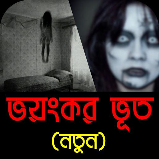 Ghost story Bangla - Bengali Horror Story for Android - APK Download
