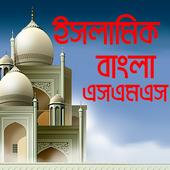 ইসলামিক বাংলা এসএমএস - Bangla Islamic SMS icon