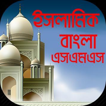 ইসলামিক বাংলা এসএমএস poster