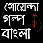 গোয়েন্দা গল্প বাংলা - Bangla Detective Story icon