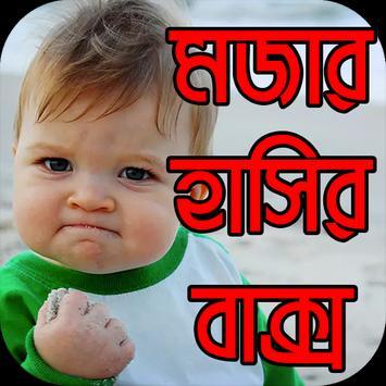 মজার হাসির বাক্স - Funny Bangla Jokes poster