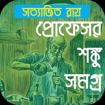 প্রোফেসর শঙ্কু সমগ্র - Professor Shonku Collection poster