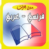 قاموس فرنسي - عربي بدون أنترنت icon