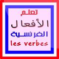 تعلم الأفعال الفرنسية verbes