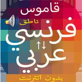 قاموس بدون انترنت فرنسي عربي والعكس ناطق مجاني أيقونة