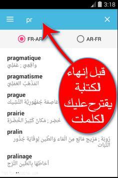 قاموس بدون انترنت فرنسي عربي والعكس ناطق مجاني الملصق