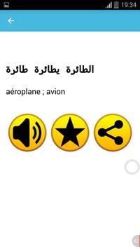 قاموس بدون انترنت فرنسي عربي والعكس ناطق مجاني apk تصوير الشاشة