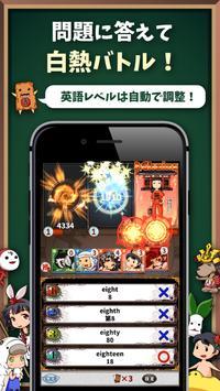 English Quiz【Eigomonogatari】 screenshot 10