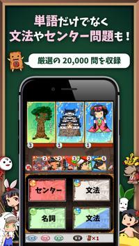 English Quiz【Eigomonogatari】 apk screenshot