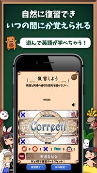 ゲームで英語【英語物語】英単語からリスニングまで apk スクリーンショット