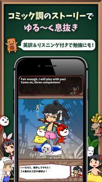 English Quiz【Eigomonogatari】 screenshot 8