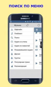 Скачать музыку с контакта apk screenshot