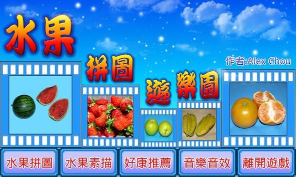 水果拼圖遊樂園 poster