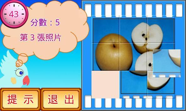 水果拼圖遊樂園 apk screenshot