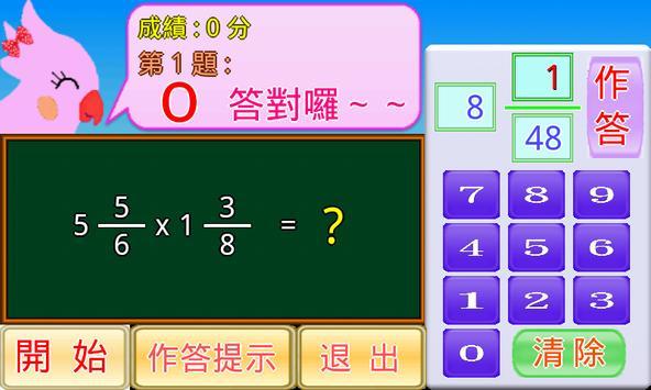 分數乘法小學堂 apk screenshot