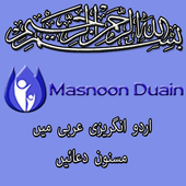 Masnoon Duain For Daily Routine icon