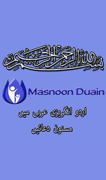 Masnoon Duain For Daily Routine poster