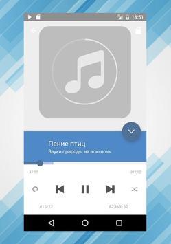 Музыка ВК Скачать Бесплатно apk screenshot