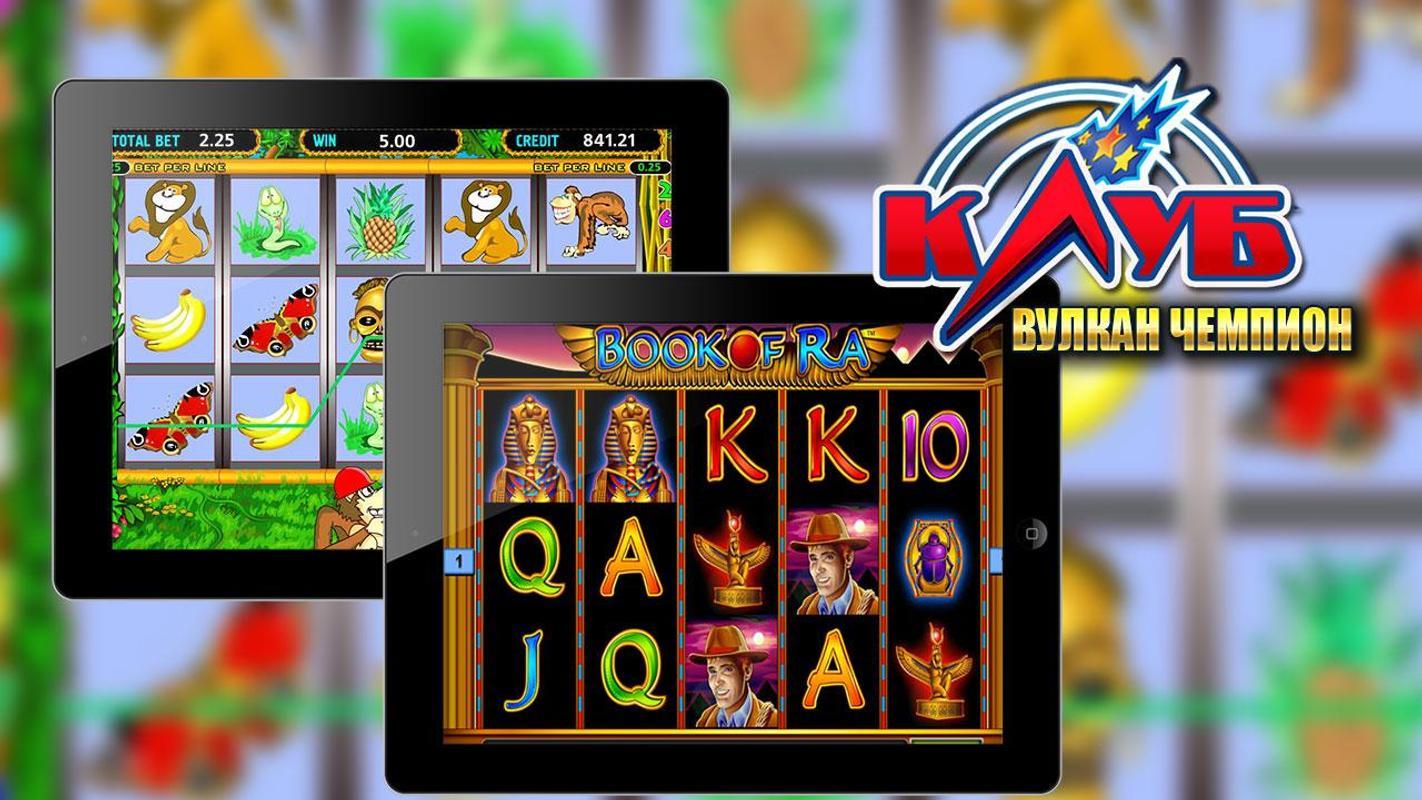 официальный сайт игровие автомати чемпіон казино