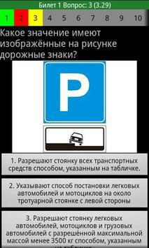 Правила дорожного движения screenshot 1