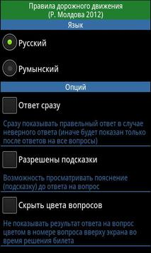 Правила дорожного движения screenshot 2
