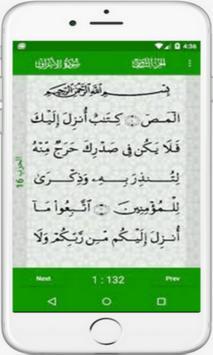 free quran screenshot 1