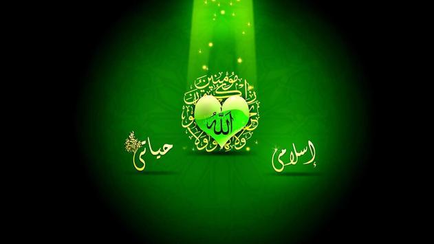 Allah Wallpaper HD screenshot 2