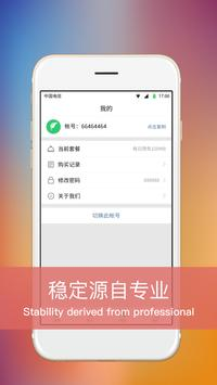 Green VPN - 全新改版,全新体验VPN apk screenshot