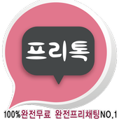프리톡♥-무료채팅 만남어플 랜덤채팅 등 소개팅 포탈 icon