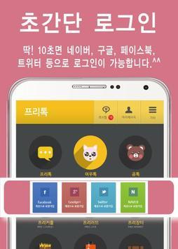 프리톡♥-무료채팅 만남어플 랜덤채팅 등 소개팅 포탈 poster
