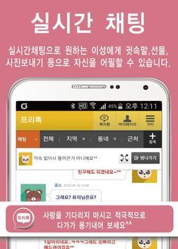 프리톡♥-무료채팅 만남어플 랜덤채팅 등 소개팅 포탈 apk screenshot
