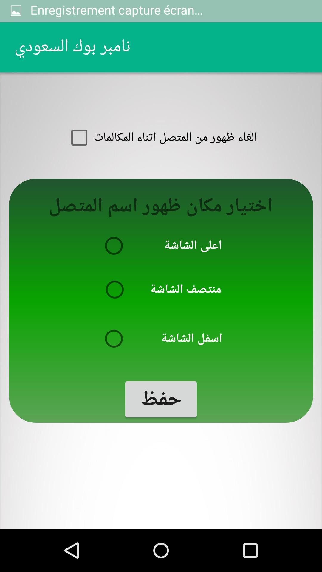 نمبر بوك السعودي Number Book For Android Apk Download