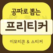직방으로 이모티콘 공짜!(카카오톡/라인) - 프리티커 icon