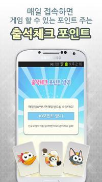 직방으로 이모티콘 공짜!(카카오톡/라인) - 프리티커 apk screenshot