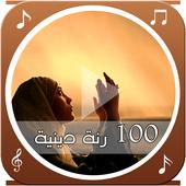 100 رنة دينية icon