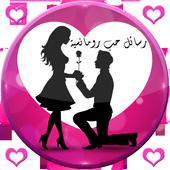 رسائل حب رومانسية - للكبار icon