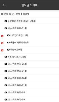 TV다시보기-무료 드라마 예능 apk screenshot