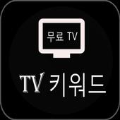 키워드 - 티비다시보기 icon