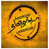 Android Tamilan icon
