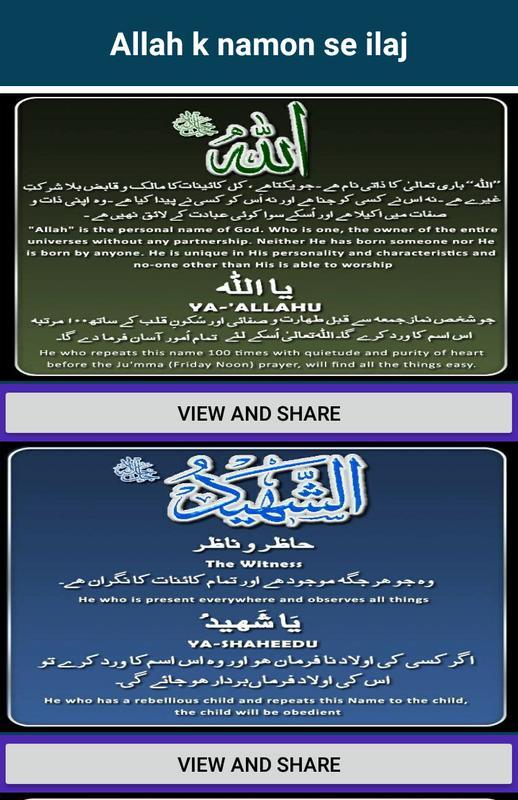 Allah k namon se ilaj for android apk download allah k namon se ilaj 1 altavistaventures Images