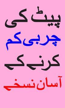 Pait Ki Charbi Kam Karny Kay Gharelo Totakay APK App - Free