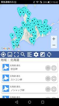 メーテルリンク apk screenshot
