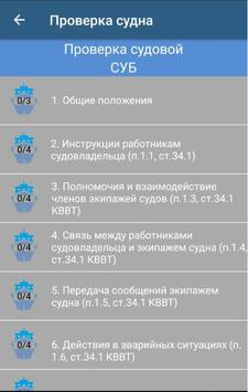 КВВТ screenshot 4