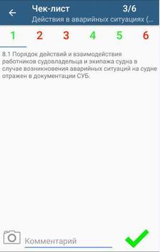 КВВТ screenshot 5