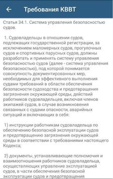 КВВТ screenshot 6