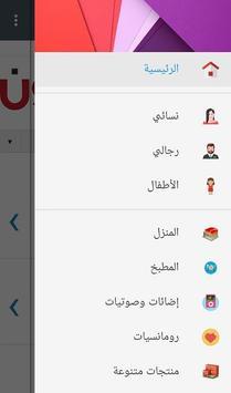 متجر فري زوون apk screenshot
