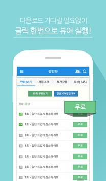 무료만화 짱만화 (순정/일본/무협/소설) apk screenshot