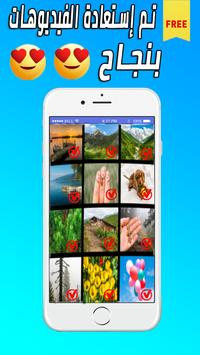 Recover Deleted Photos & Video (Simple) screenshot 2