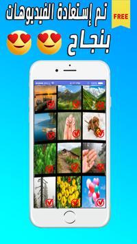 إستعادة الصور والفيديوهات المحذوفة بسهولة screenshot 2